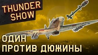 Thunder Show: Один против дюжины
