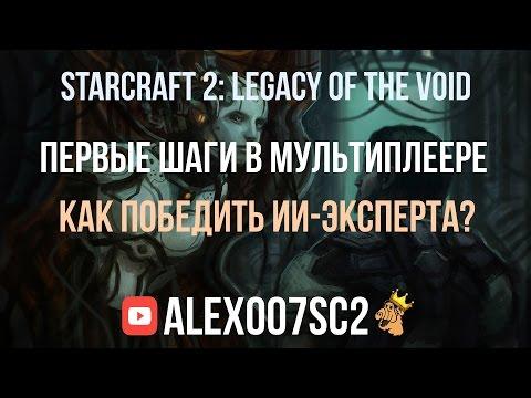 Обучение StarCraft 2: Первый шаг - победа над компьютером