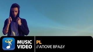 Official Music Video by PL performing Apopse Vradi. Lyrics: PL - Lzaros Paraskevaidis Produced by Kim Directed by PL - Lazaros...