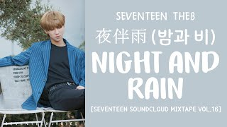 Download Lagu [LYRICS/가사] SEVENTEEN (세븐틴) THE8 - 夜伴雨 (밤과 비) [Night And Rain] (MIXTAPE VOL. 16) Mp3