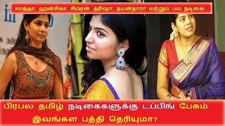 Video தமிழ் நடிகைகளுக்கு டப்பிங் பேசும் இவங்கள தெரியுமா?|Popular Dubbing Artists Kollywood |Tamil cinema! MP3, 3GP, MP4, WEBM, AVI, FLV Maret 2018
