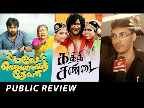 Kaththi Sandai  & Balle Vellaiya Deva Movie Public Review | Sasikumar, Vishal