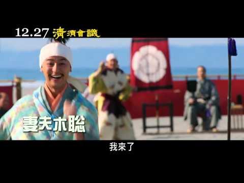 12.27《清須會議》預告 [終極喜劇篇]|日本喜劇大師三谷幸喜最新鉅作 超豪華卡司陣容