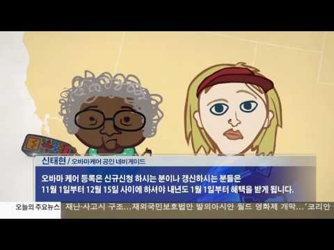 오바마케어 가입 갱신 시작 10.25.16 KBS America News