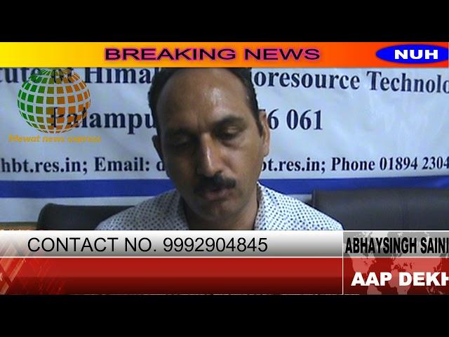 News इस विधि  से होगी किसानों की दोगुना आमदनी :- डा० राकेश कुमार (Mewat news express)