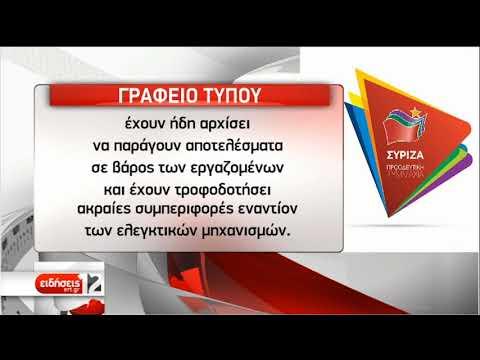 Επίθεση Εργοδότη κατά επιθεωρητή εργασίας στη Χίο | 16/06/2019 | ΕΡΤ |