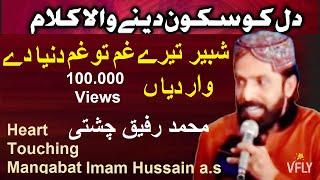 Video Punjabi New Kalam 2015 jee Karda Ay Darda Nu by sir Rafiq Chishti MP3, 3GP, MP4, WEBM, AVI, FLV September 2019