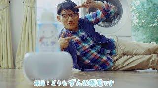 スマートハレタの声の主はずん飯尾/ライオンWEB動画