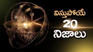 Video TOP 20 Amazing Facts You Never Know | Interesting Facts in Telugu | Unknown Facts Telugu MP3, 3GP, MP4, WEBM, AVI, FLV Desember 2018