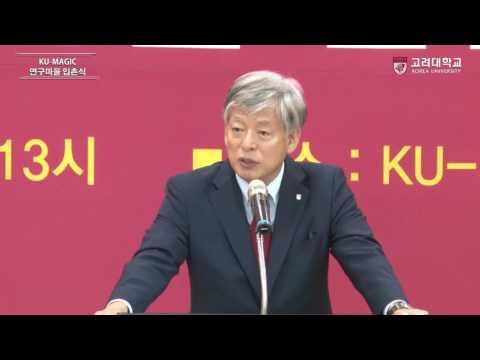 [고려대학교 Korea University] KU-MAGIC연구마을 입촌식
