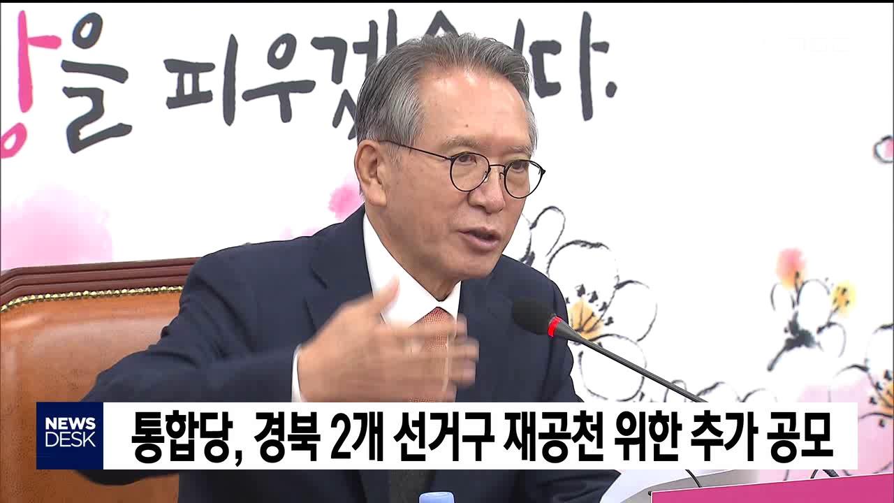 미래통합당,경북북부권 재공천 해야