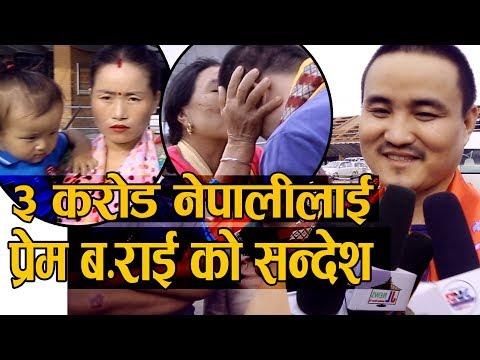 (एयरपोर्ट मै रुवाबासी, जन्म कैद तोकिएको प्रेम नेपाल फर्किए l Prem Bahadur Rai Came Back to Nepal l - Duration: 17 minutes.)