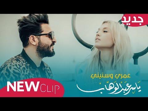ياسر عبد الوهاب - عمري وسنيني ( فيديو كليب ) 2019 - Yaser Abd Alwahab - Omri Wa snini ( Exclusive )