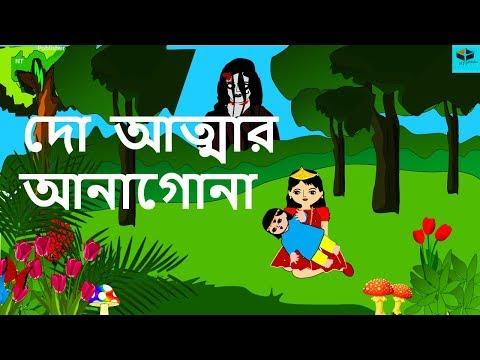 Download Pahari Atma New Ghost Story In Bengali 2018 New Bangla