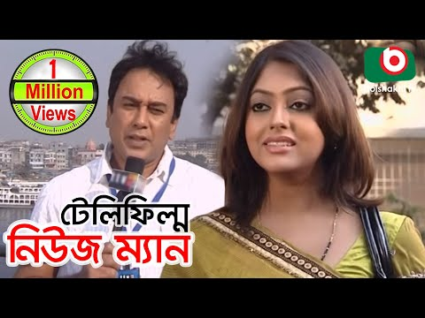 Bangla Telefilm - News MAN | Zahid Hasan,Humayan Faridi,Nipun