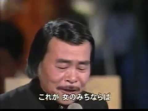 25 女のみち(宮史郎)Miya Shiro