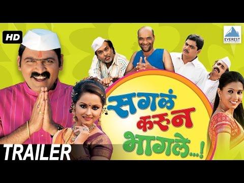 Video Sagla Karun Bhagle - Superhit Marathi Movie Trailer | Makrand Anaspure, Deepali Saiyyed download in MP3, 3GP, MP4, WEBM, AVI, FLV January 2017