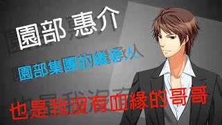禁忌的戀情Ⅱ◆繁體中文版免費女性向乙女戀愛養成遊戲 YouTube 视频