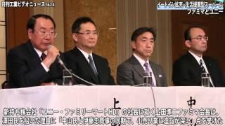 ファミマ・ユニー、総合スーパー事業を生活提案型に転換(動画あり)