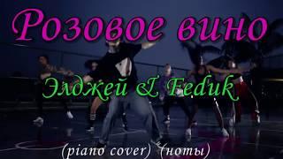 Розовое вино - Элджей & Feduk (Ноты и Видеоурок для фортепиано) (piano cover)