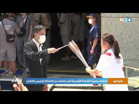 أولمبياد طوكيو.. اختتام مسيرة الشعلة الأولمبية قبل ساعات من الافتتاح الرسمي للالعاب
