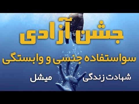جشن آزادی قسمت بیست و چهارم شهادت زندگی