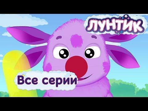 Лунтик - Все серии подряд (видео)