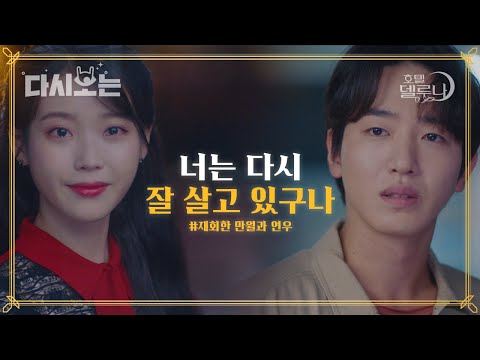 (ENG/SPA/IND) [#HotelDelLuna] Yeon Woo and Man Wol Meet Again! I'm Crying! | #Official_Cut | #Diggle