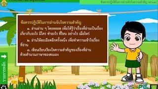 สื่อการเรียนการสอน การจับใจความสำคัญของเรื่อง ม.2 ภาษาไทย