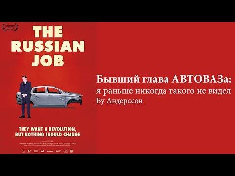 Тhе russiаn jоb 2017 трейлер на русском Бывший глава АВТОВАЗа: я раньше никогда такого не видел - DomaVideo.Ru