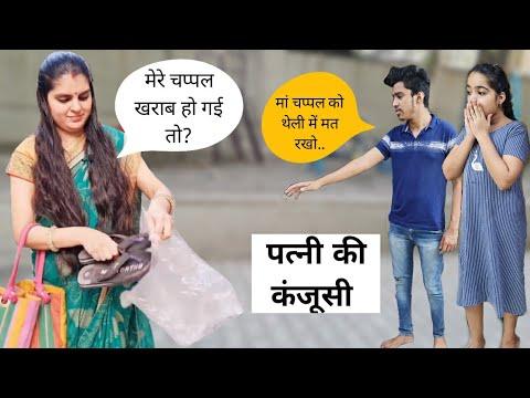 कंजूस पत्नी की कहानी Part - 5 || Hindi Moral Stories || Lockdown story  || Ajay Chauhan