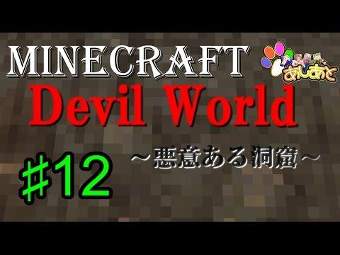 マインクラフト - アドベンチャーマップ Devil World 悪意ある洞窟 http://forum.minecraftuser.jp/viewtopic.php?f=10&t=10449 -------------------------------------------------------------------------...