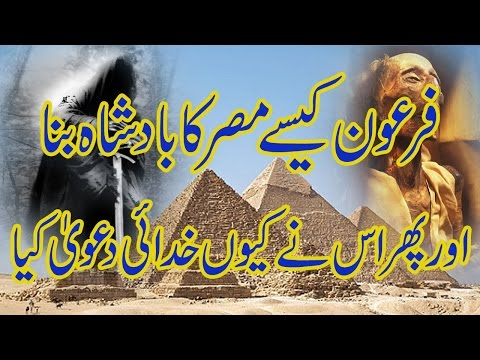 FIRON STORY, KAISY MISAR/EGYPT KA BADSHAH BANA. HISTORY DOCUMENTARIES OF MOUSA A.S PART-1 (видео)