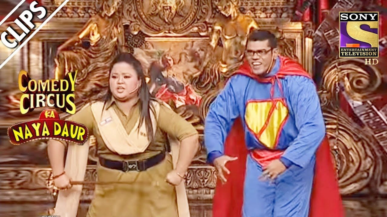 Superman Is Married To A Constable | Comedy Circus Ka Naya Daur