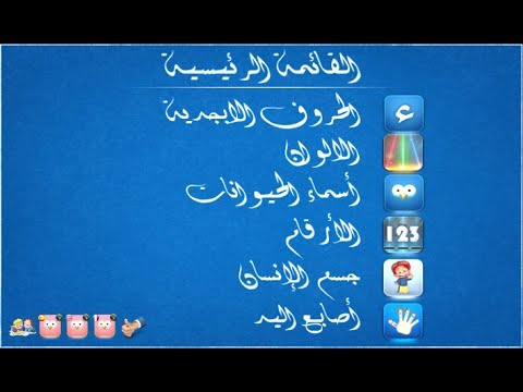 Video of Learn Arabic
