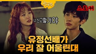 Nonton Cheeseinthetrap The Past Of Hong Seol Kim Go Eun  Suffered From A Stalker 160119 Ep6 Film Subtitle Indonesia Streaming Movie Download