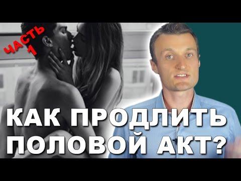 Как продлить половой акт? - Часть 1