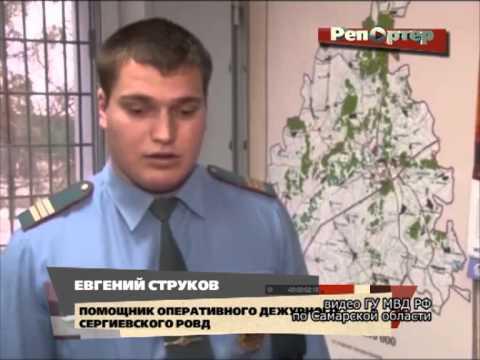 В Сергиевском районе сержант полиции спас людей при пожаре (видео)