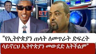 Ethiopia:ስዮም ተሾመ ስለ ጋዜጠኛ ቴዎድሮስ ጸጋየ | Seyoum Teshome | Tewodros Tsegaye