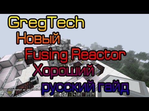 GregTech - Новый Fusion Reactor, хороший гайд на русском.