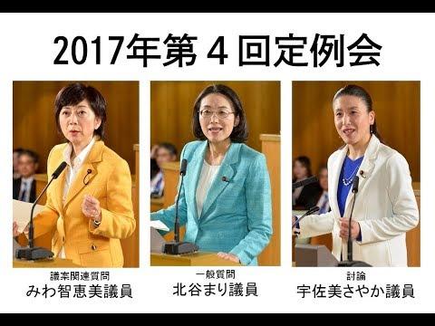(第31回)2017年第四回定例会の報告