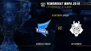 AFS vs G2 — ЧМ-2018, Групповая стадия, День 1, Игра 4 / LCL / LCL