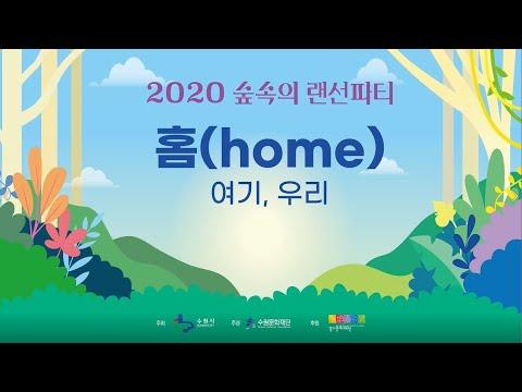 2020 숲속의 랜선파티 : 홈(여기, 우리)