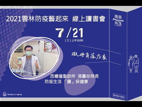 防疫生活,「腸」保健康/ 微冊角落-西螺道聖中醫診所張嘉珍院長(直播)