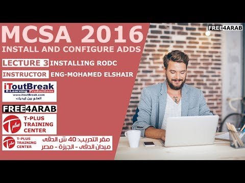 ‪03-MCSA 2016 | Install and Configure ADDS (Installing RODC) By Eng-Mohamed Elshair | Arabic‬‏