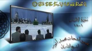 مقام السيكا للأستاذ الشيخ محمود الشحات محمد أنور