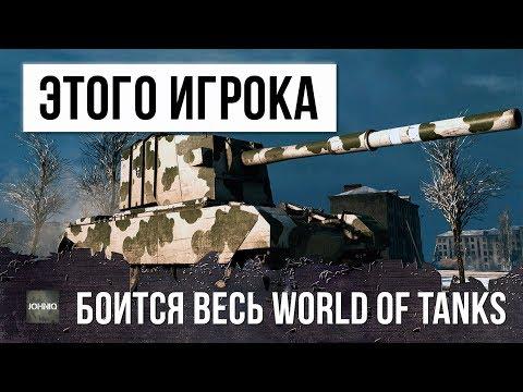 ТОП-ИГРОК КОТОРОГО БОИТСЯ ВЕСЬ WORLD OF TANKS