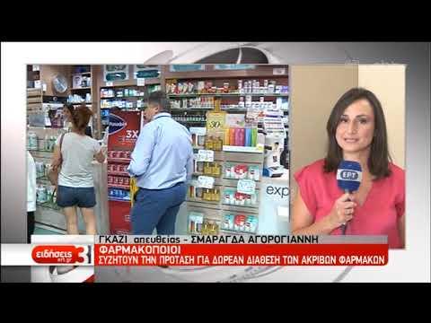 Φαρμακοποιοί: Σήμερα αποφασίζουν για τα ακριβά φάρμακα | 22/09/2019 | ΕΡΤ