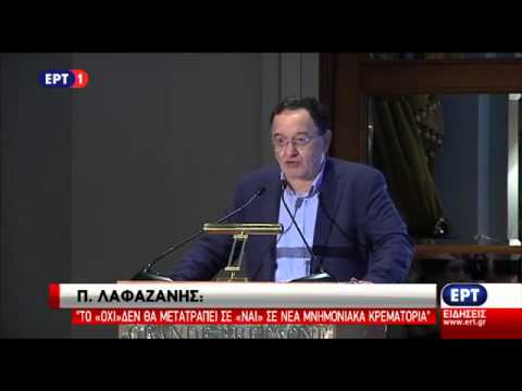 Π. Λαφαζάνης: Το «όχι» του λαού δεν θα γίνει «ναι» σε νέα μνημονιακά κρεματόρια