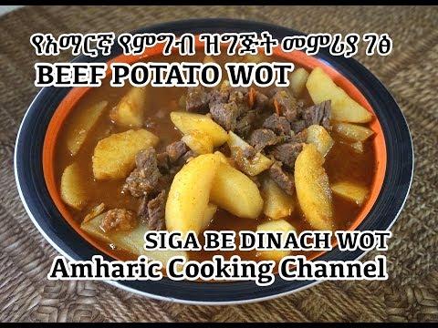 Beef Potato Wot - Siga Be Dinach - Amharic - የአማርኛ የምግብ ዝግጅት መምሪያ ገፅ